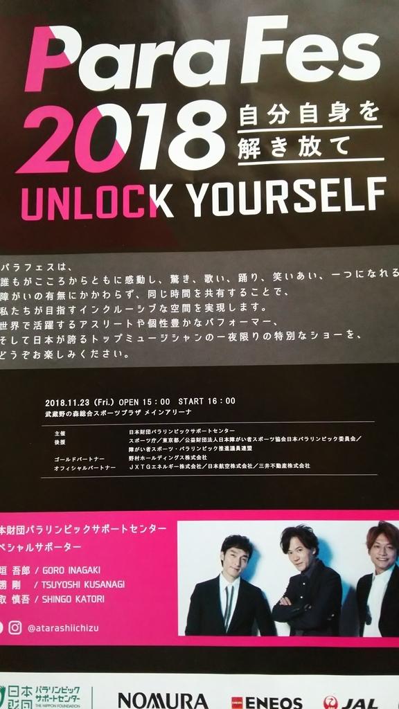 f:id:yumipon0524:20181130070016j:plain
