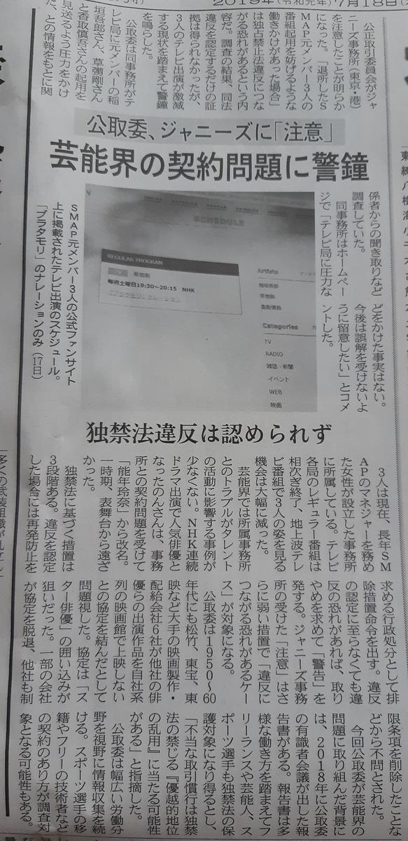 f:id:yumipon0524:20190720035829j:plain