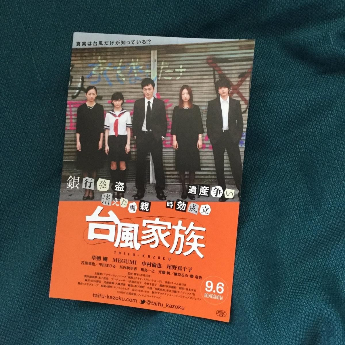 f:id:yumipon0524:20190810055234j:plain