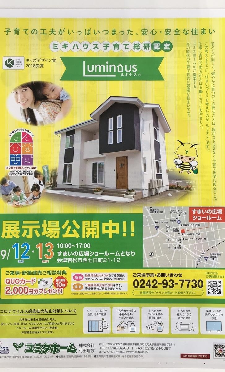 f:id:yumitakensetsu:20200912154619j:plain