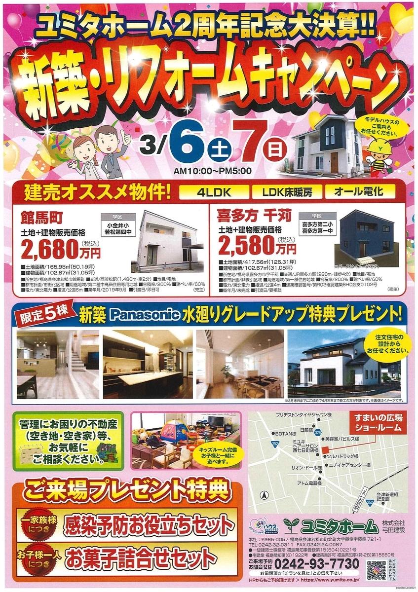 f:id:yumitakensetsu:20210301192601j:plain