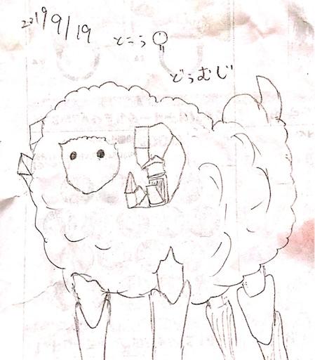 f:id:yumitokoh:20191013160540j:image