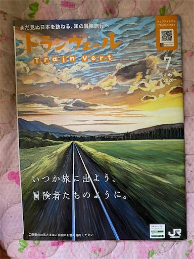 f:id:yumitokoh:20200706191028j:image