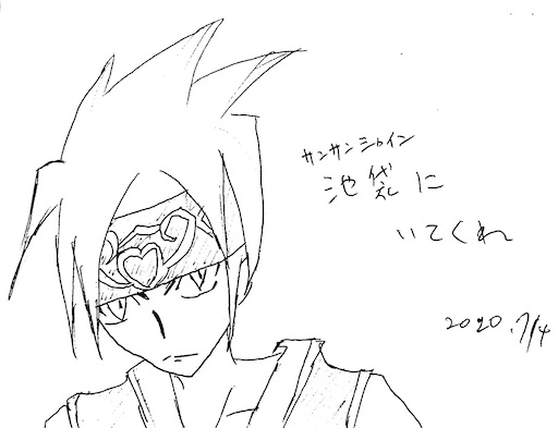 f:id:yumitokoh:20200731144104j:image