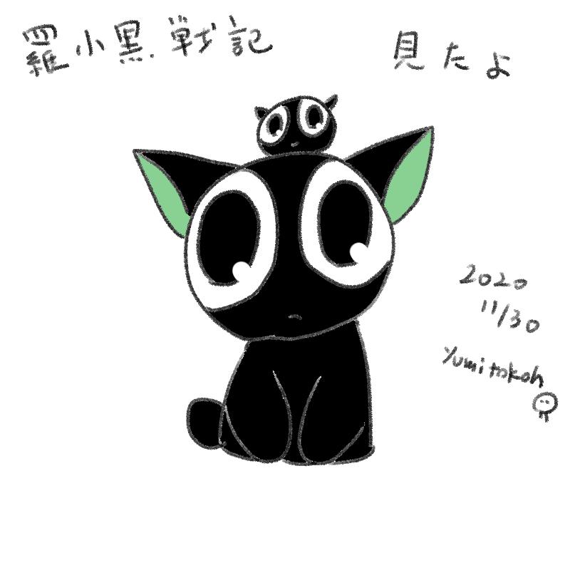 f:id:yumitokoh:20210213130855p:plain