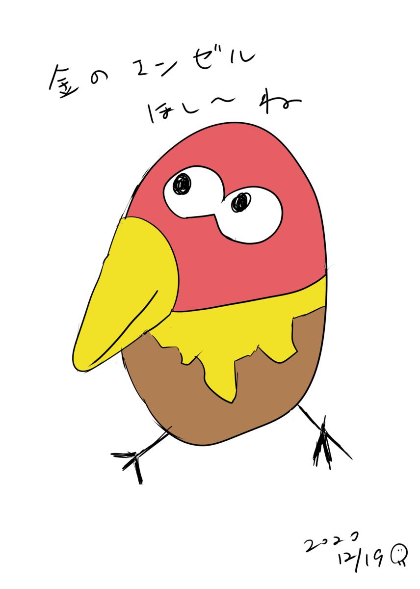 f:id:yumitokoh:20210213131322p:plain