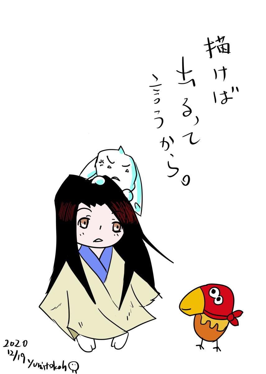 f:id:yumitokoh:20210213131602p:plain