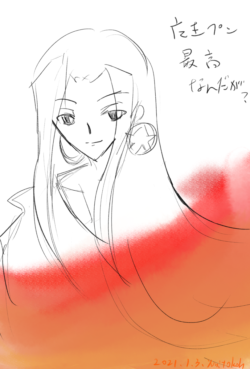 f:id:yumitokoh:20210213133030p:plain
