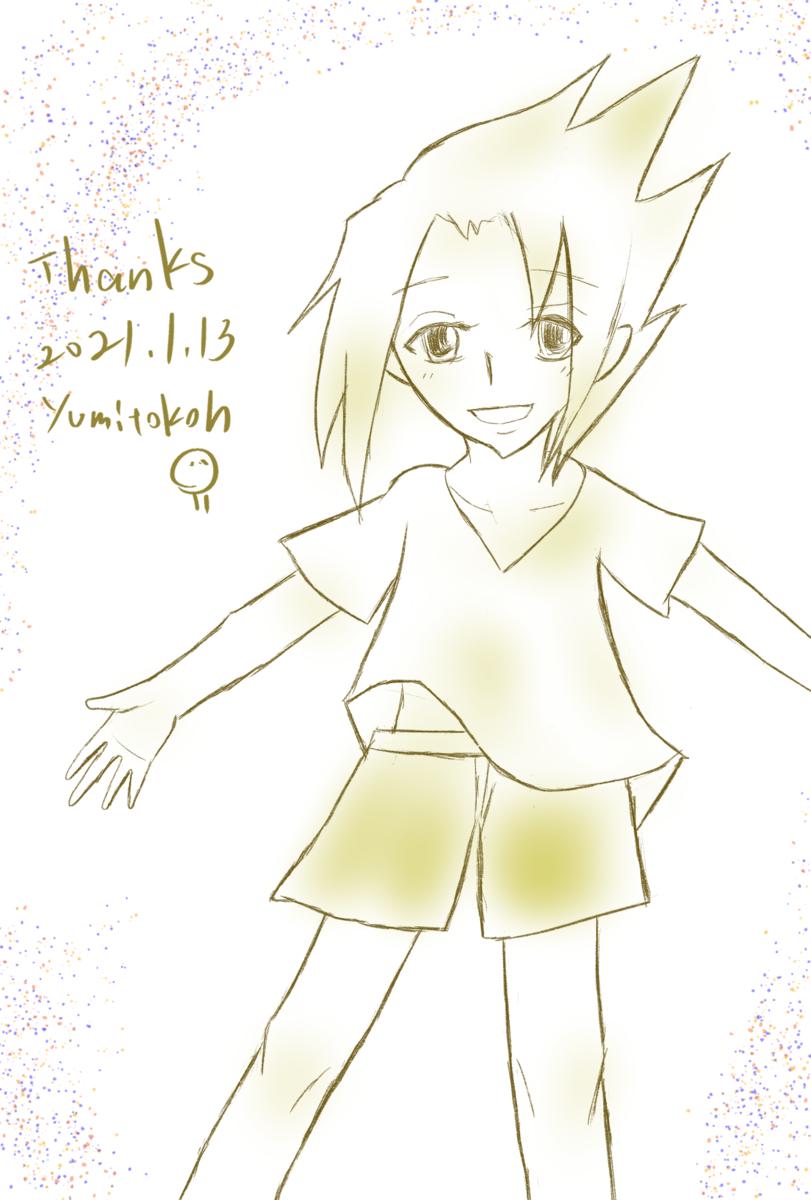 f:id:yumitokoh:20210213133759p:plain