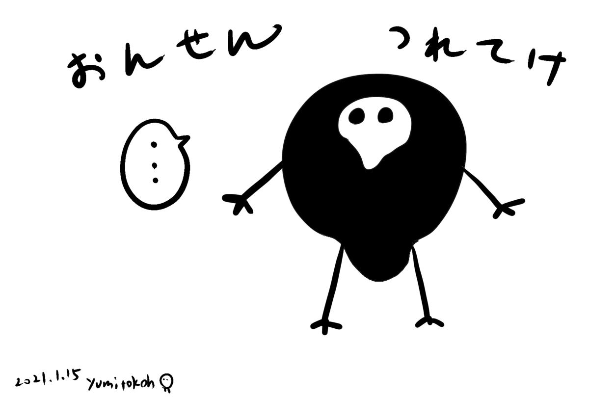 f:id:yumitokoh:20210213134507p:plain