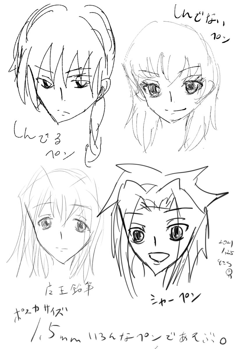 f:id:yumitokoh:20210213134754p:plain