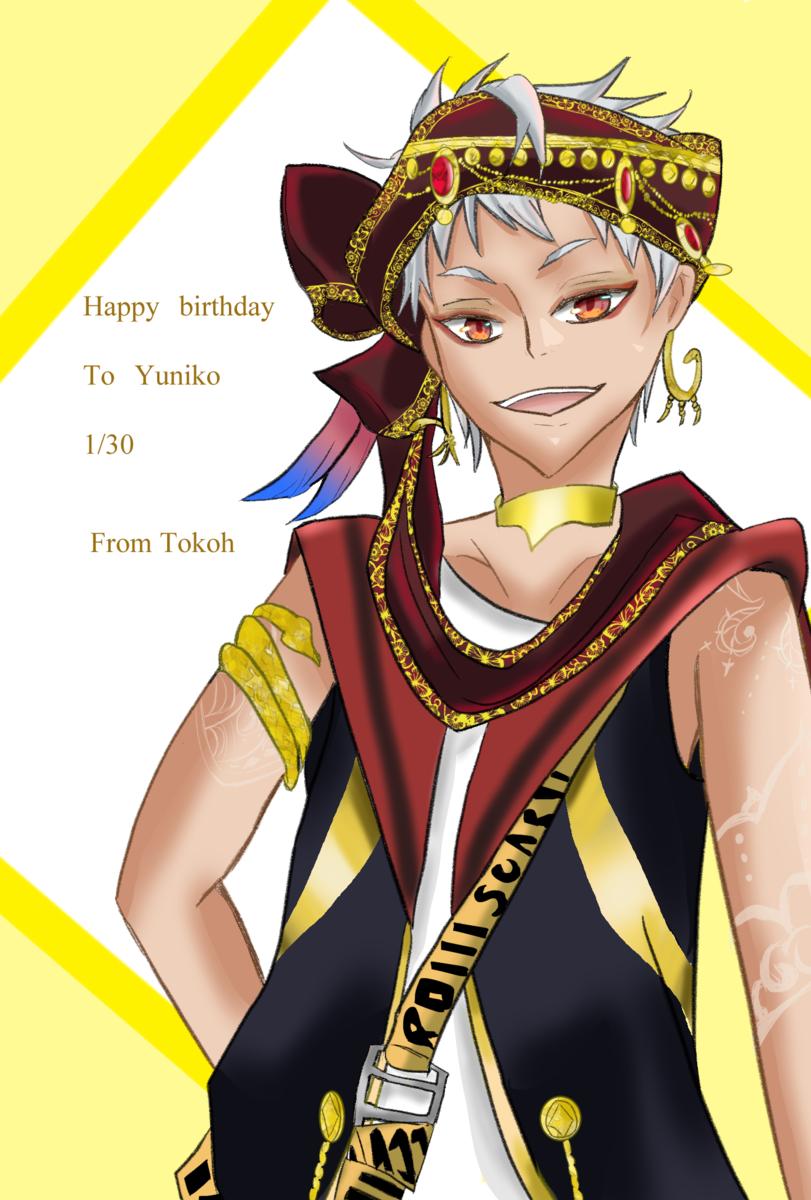 f:id:yumitokoh:20210213135341p:plain