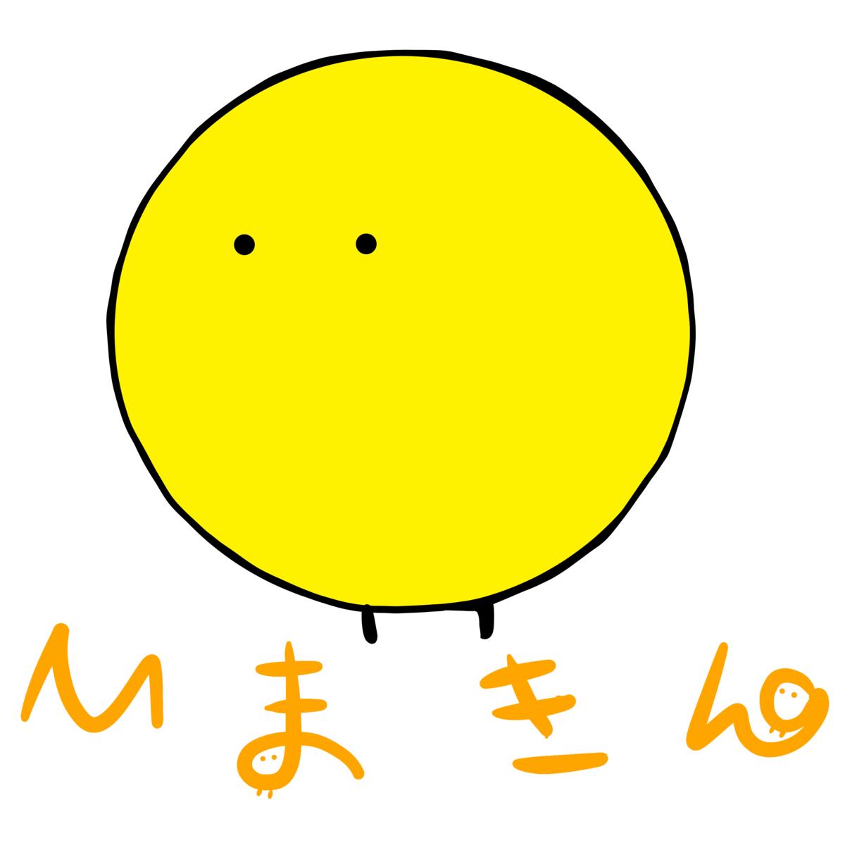 f:id:yumitokoh:20210217170455p:plain