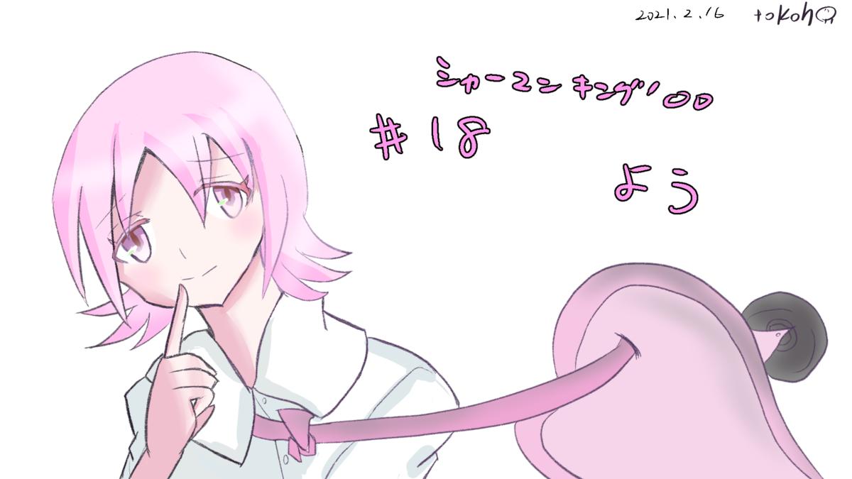 f:id:yumitokoh:20210228141805p:plain