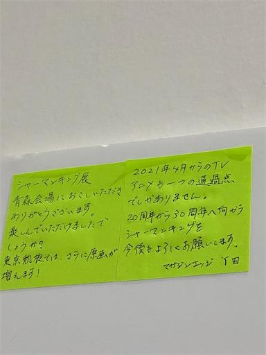 f:id:yumitokoh:20210405151154j:image