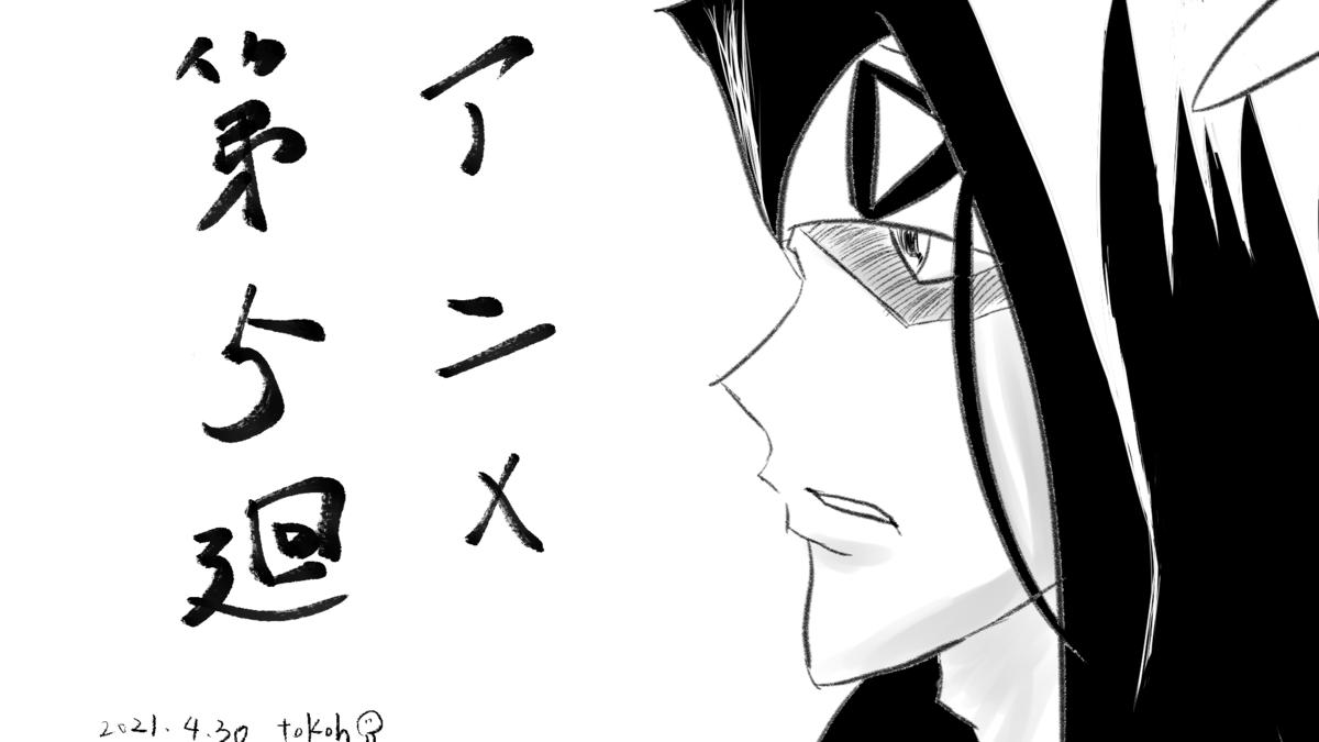f:id:yumitokoh:20210430173154p:plain