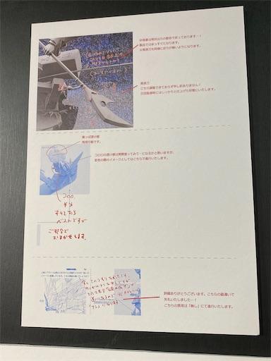 f:id:yumitokoh:20210819103153j:image