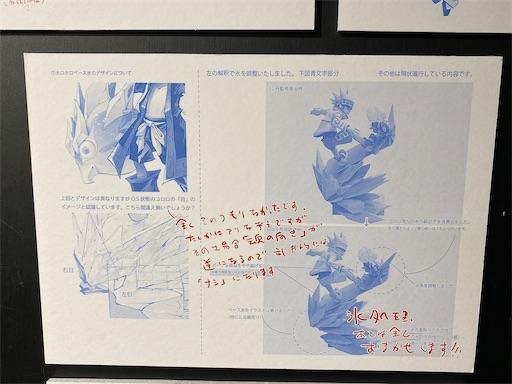 f:id:yumitokoh:20210819103739j:image