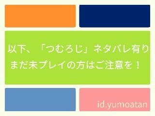 f:id:yumoatan:20190113041057j:image