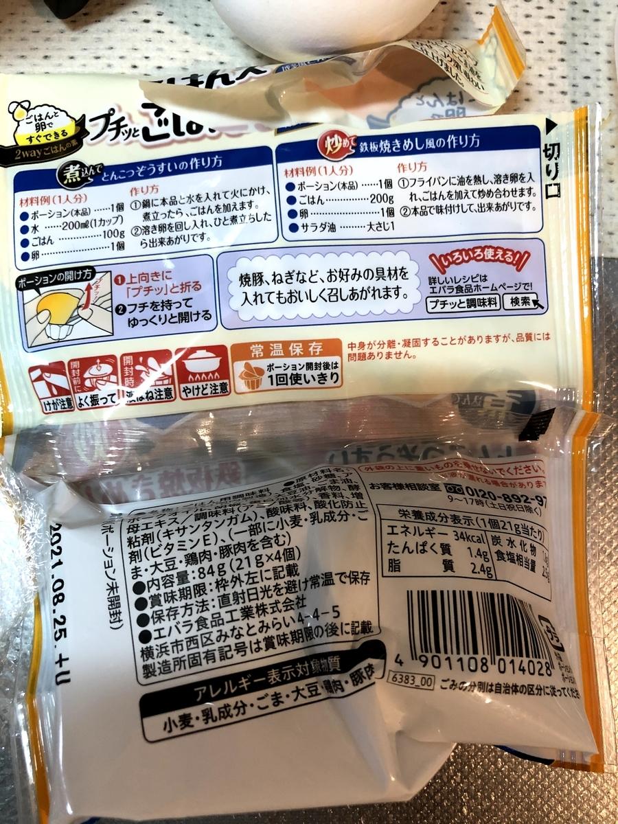 f:id:yun08120:20210414222102j:plain