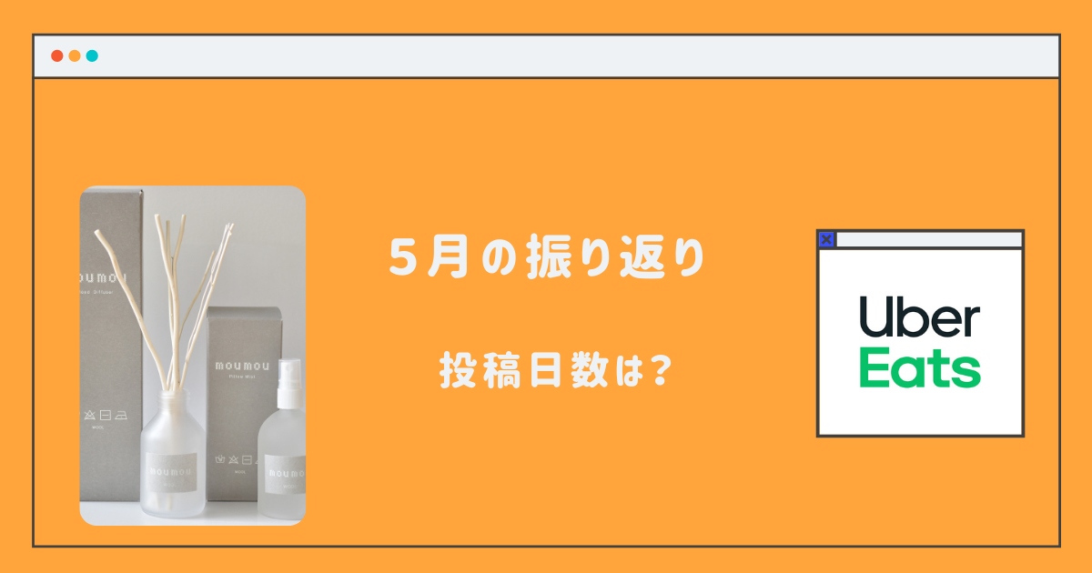 f:id:yun08120:20210601184720p:plain