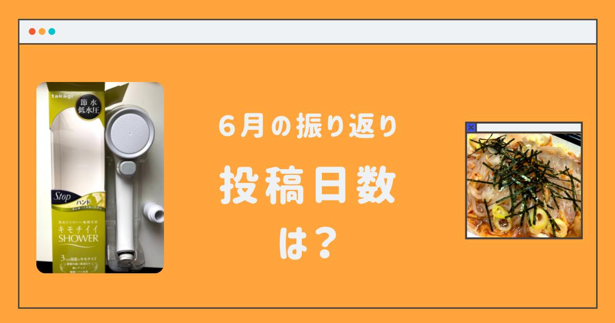 f:id:yun08120:20210708221005p:plain