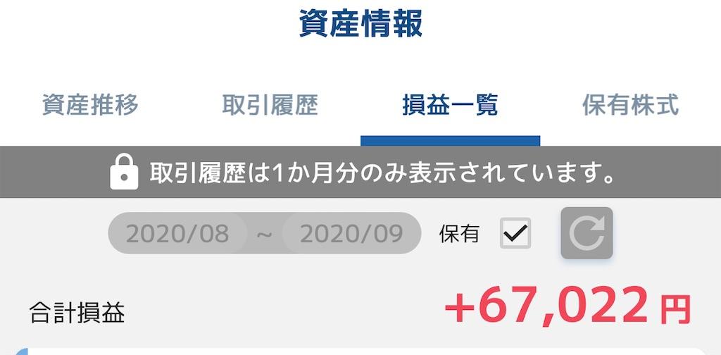 f:id:yun3yun:20200928113143j:image