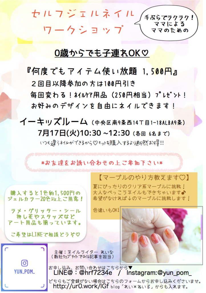 f:id:yun_pom:20180702115338j:plain