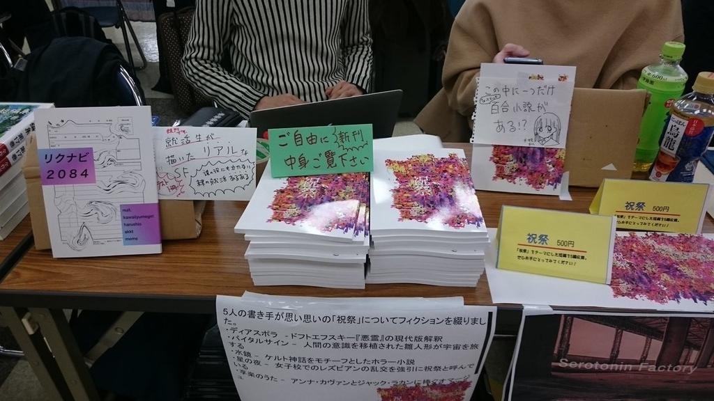 f:id:yun_sakura:20181126131001j:plain