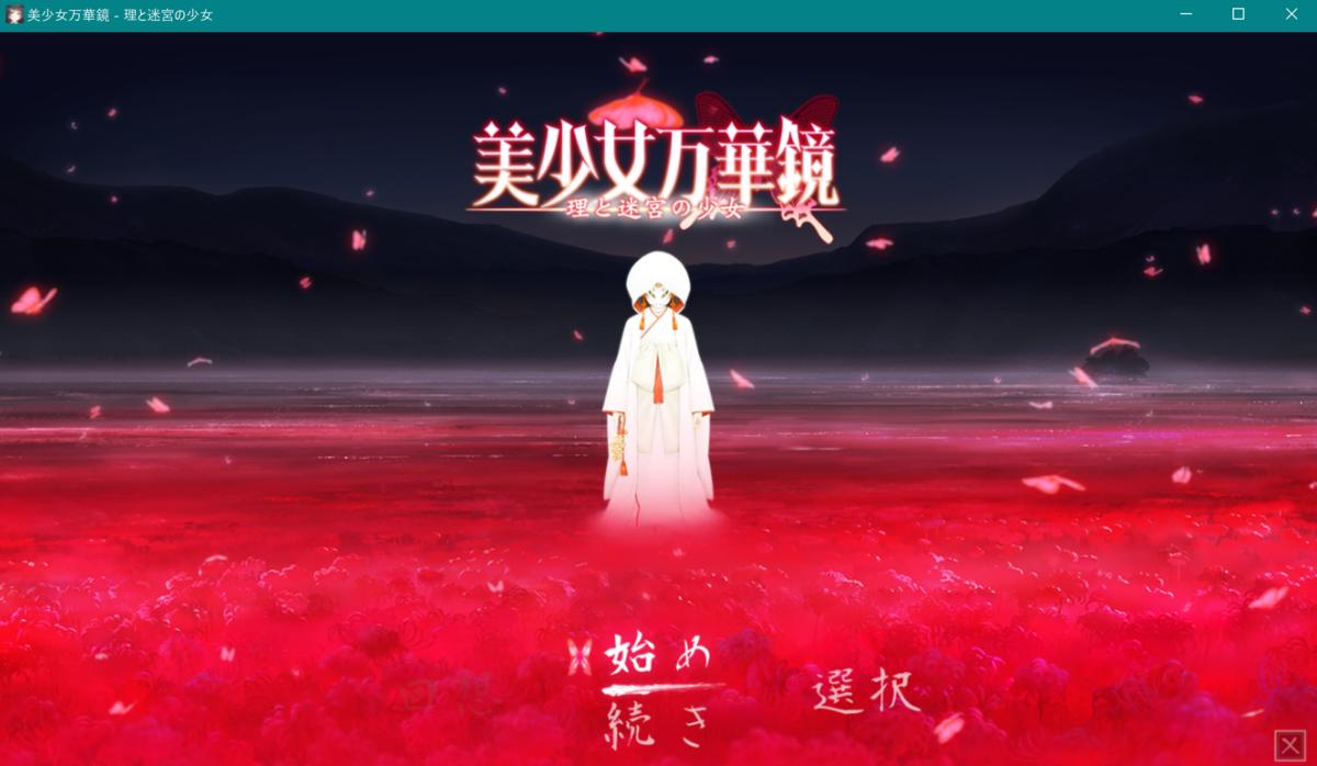 f:id:yun_sakura:20200615225710p:plain