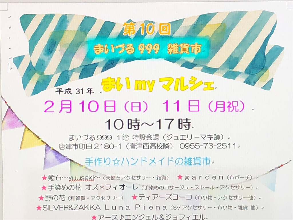 f:id:yunahana426:20180910211104j:image