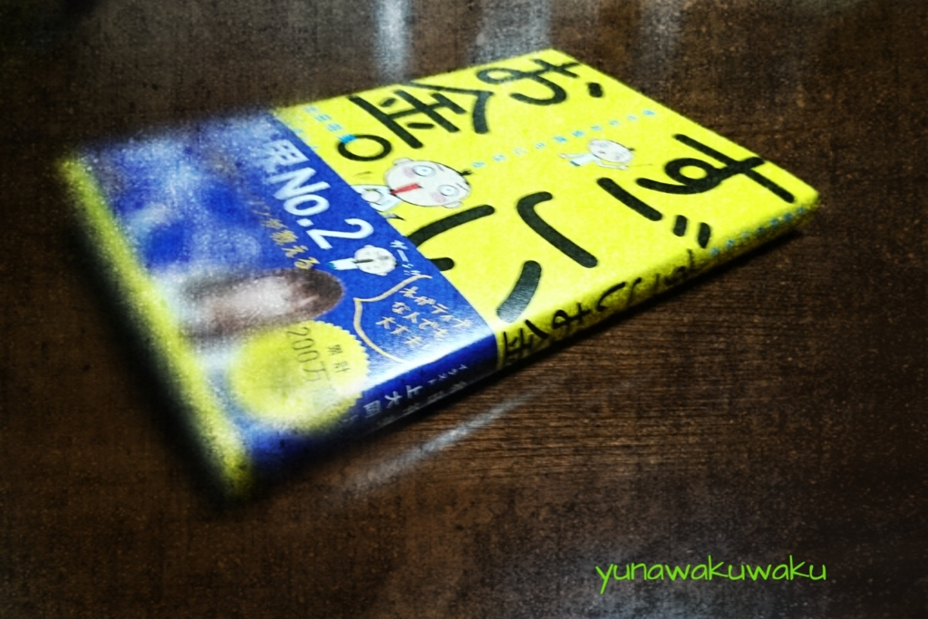 f:id:yunawakuwaku:20161213000102j:plain