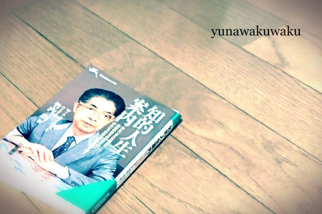 f:id:yunawakuwaku:20170304224343j:plain
