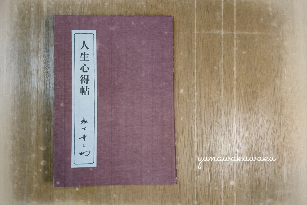 f:id:yunawakuwaku:20170322210555j:plain