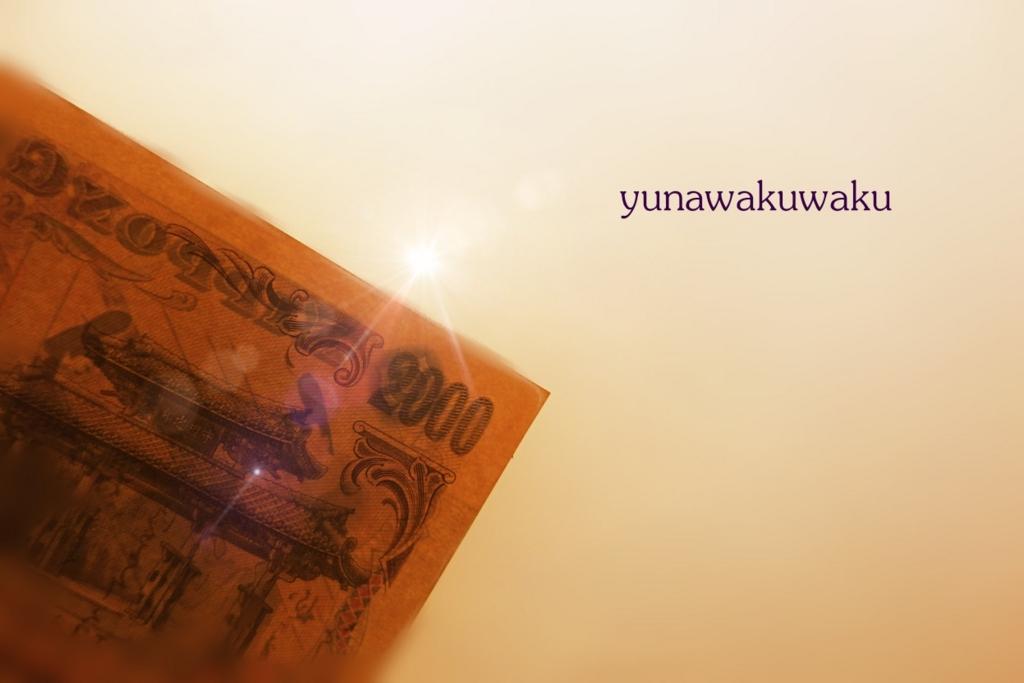 f:id:yunawakuwaku:20170405232613j:plain