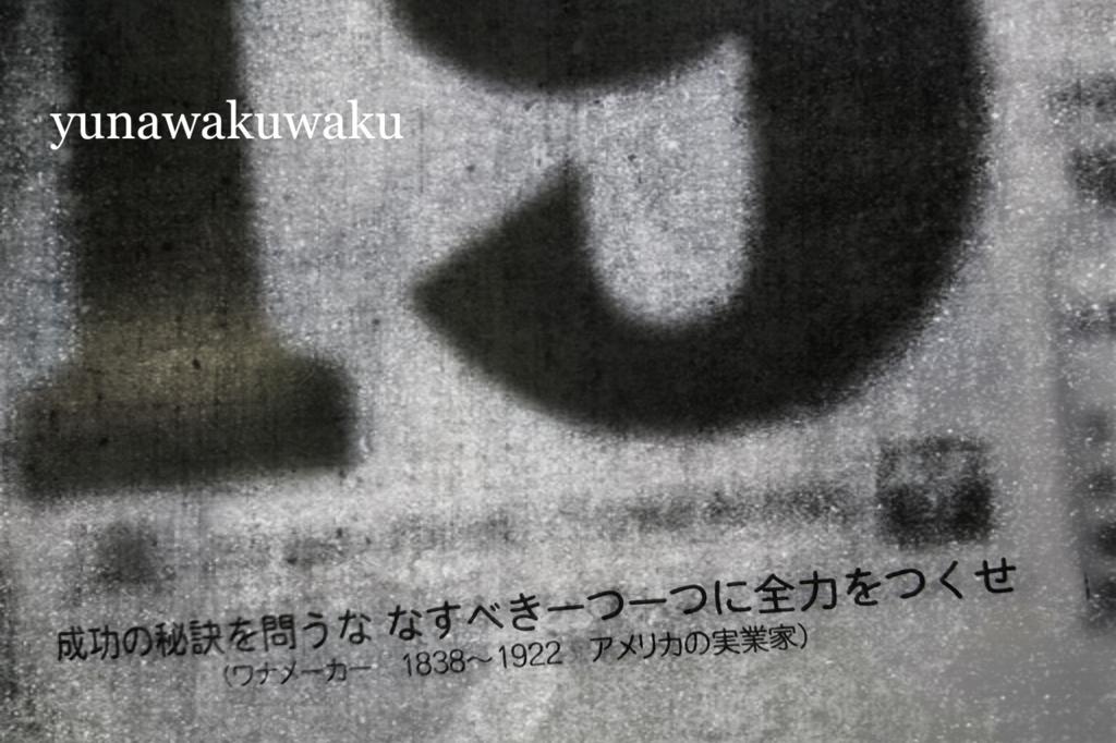f:id:yunawakuwaku:20170419234249j:plain