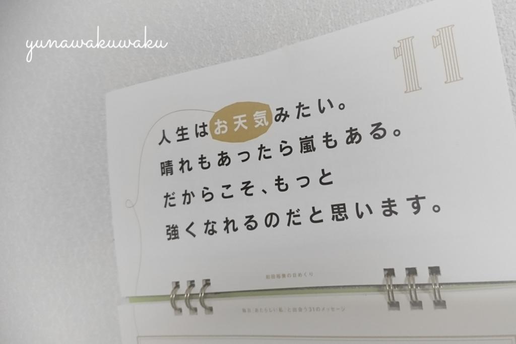 f:id:yunawakuwaku:20170511223507j:plain