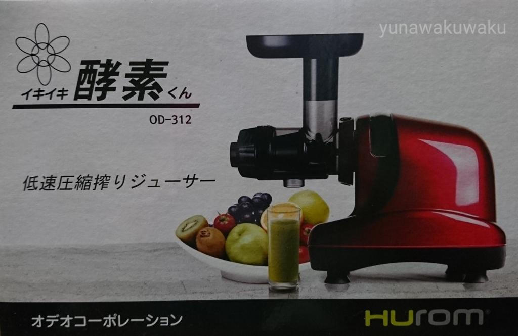 f:id:yunawakuwaku:20170530213417j:plain