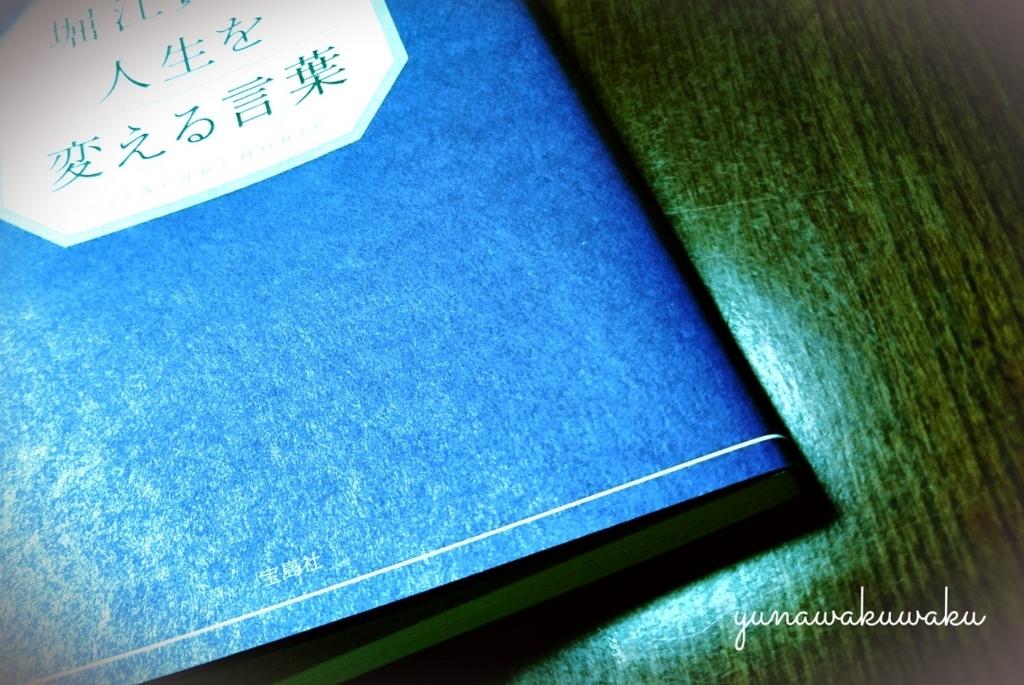 f:id:yunawakuwaku:20170612224237j:plain
