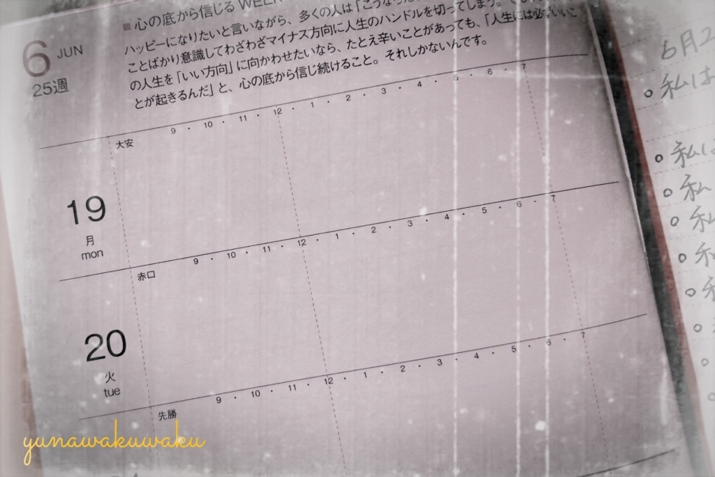 f:id:yunawakuwaku:20170624214642j:plain