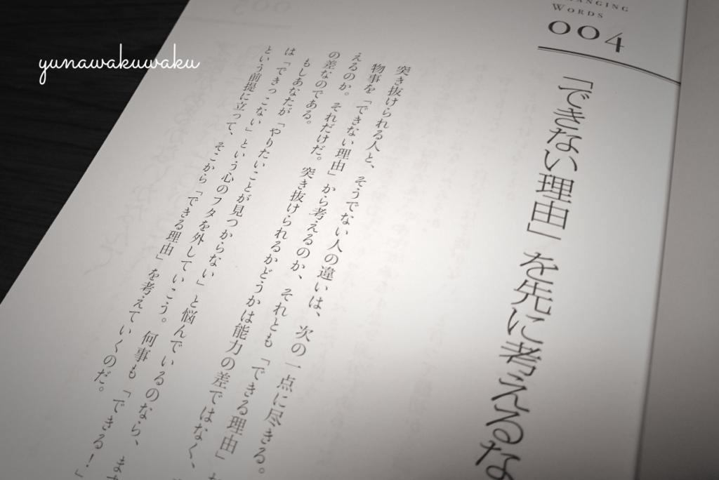 f:id:yunawakuwaku:20170704233747j:plain