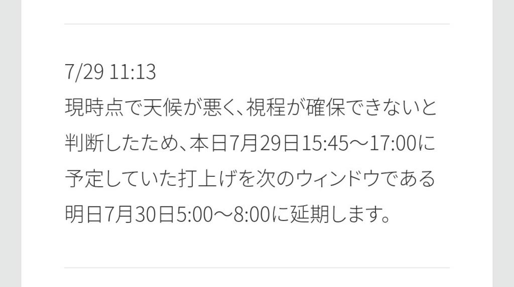 f:id:yunawakuwaku:20170729233312j:plain
