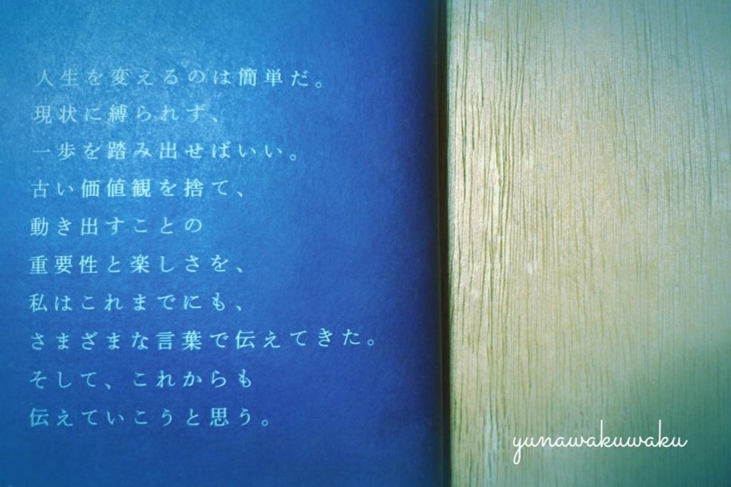 f:id:yunawakuwaku:20170828225846j:plain