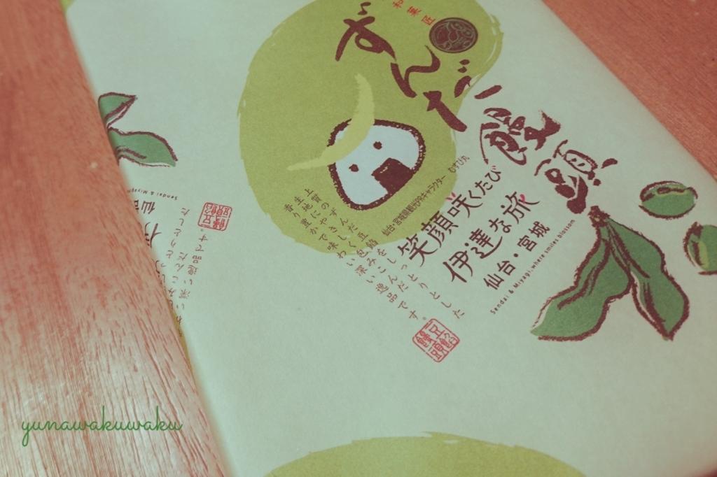 f:id:yunawakuwaku:20170830223434j:plain
