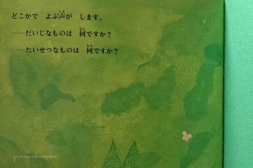 f:id:yunawakuwaku:20170930232125j:plain