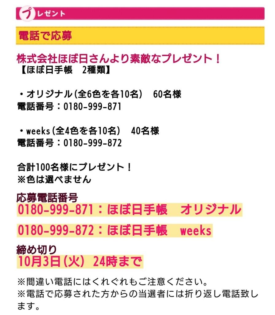 f:id:yunawakuwaku:20171001230841j:plain