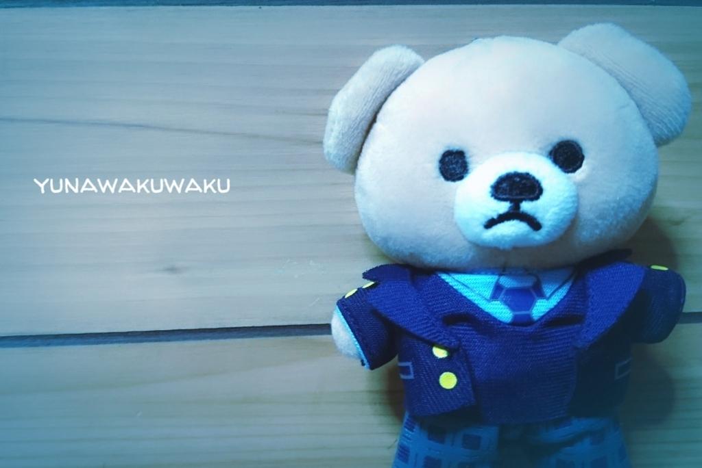 f:id:yunawakuwaku:20171002234951j:plain