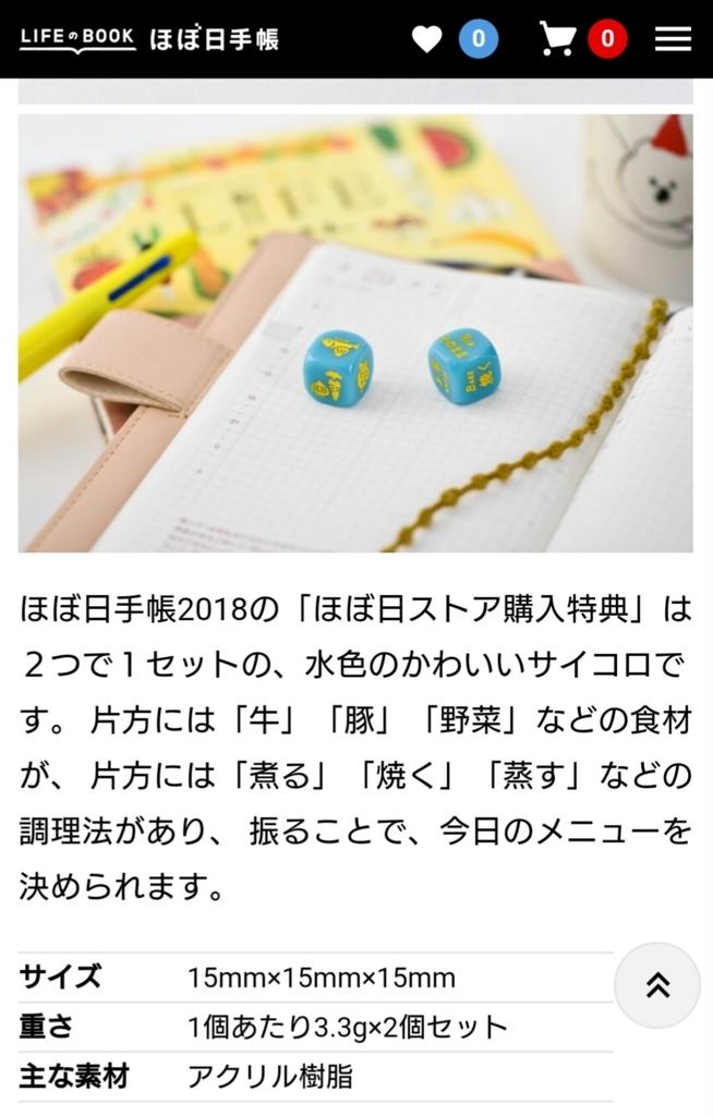 f:id:yunawakuwaku:20171009215207j:plain