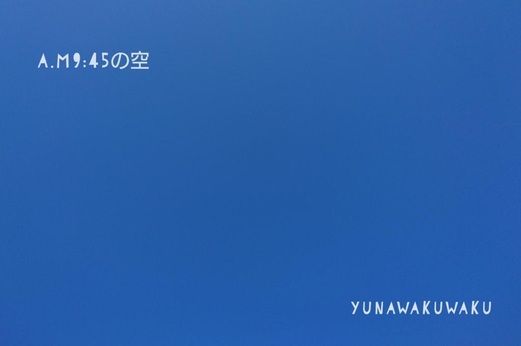 f:id:yunawakuwaku:20171009234802j:plain
