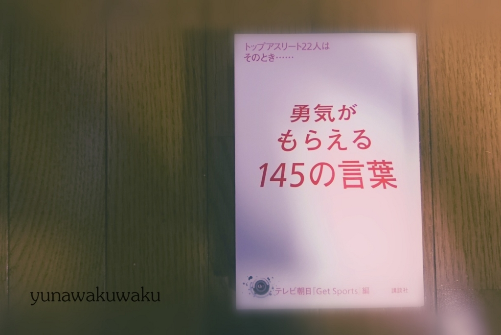 f:id:yunawakuwaku:20171129233635j:plain